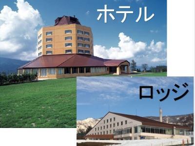 舞子高原ホテル&ロッジ