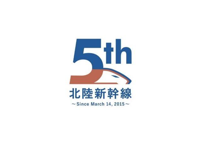 北陸新幹線5周年ロゴ