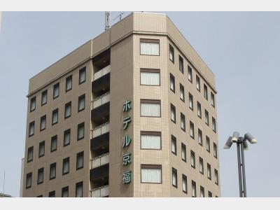 ホテル京福 福井駅前