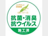 JRなどでも使用されている抗ウイルス加工を行い、モントレ京都は7月で全館完了致しました