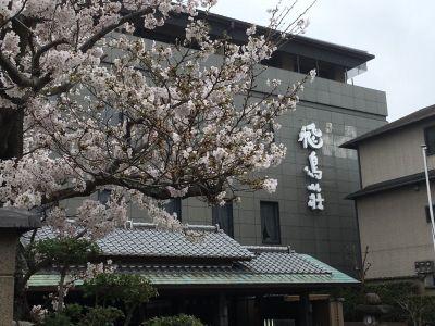 古都奈良の宿 飛鳥荘の外観