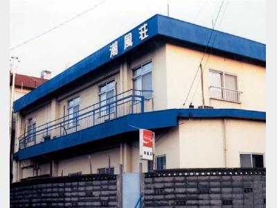 民宿潮風荘