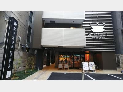 変 な ホテル 大阪