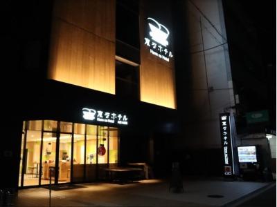 変なホテル大阪 心斎橋