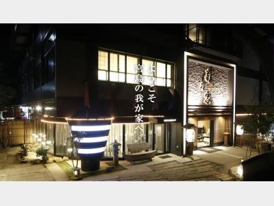 ホテル菊乃家
