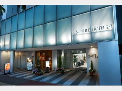 サンライフホテル 2・3