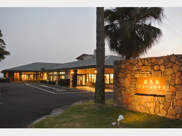 屋久島グリーンホテル(鹿児島県/屋久島(安房))の施設情報【日本旅行】