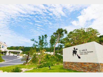 U-MUI Forest Villa Okinawa