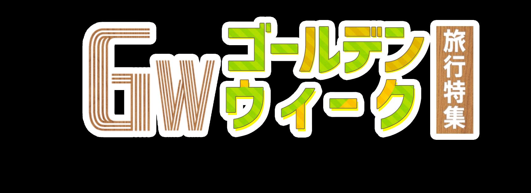e6555ae91188 ゴールデンウィーク(GW)旅行特集2019|日本旅行
