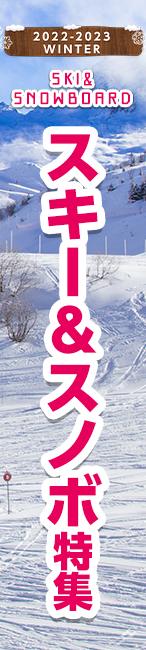 スキー・スノボ特集