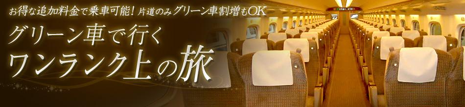 車 新幹線 グリーン