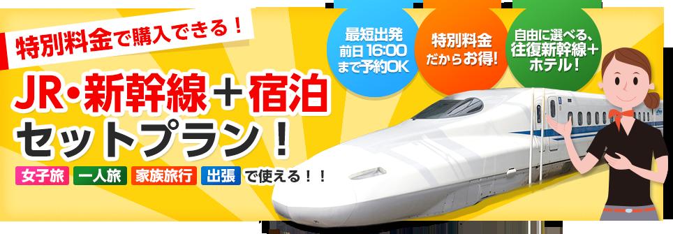 JR・新幹線+宿泊セットプランを初めて検討される方へ【日本 ...
