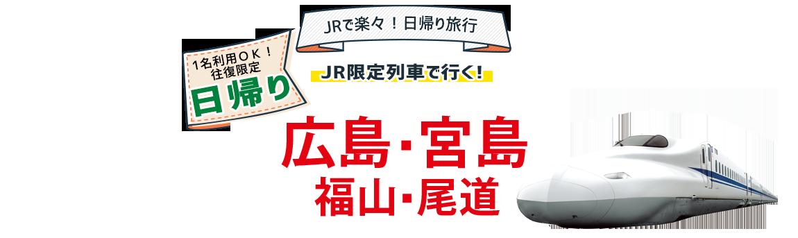 関西⇔岡山・広島】JR限定列車で...
