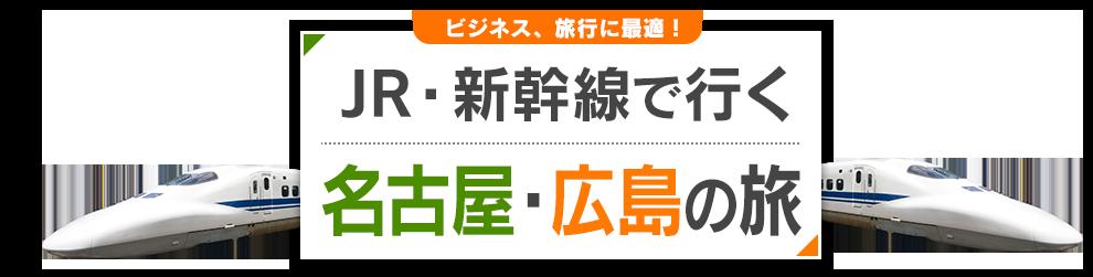 新幹線 のみ goto