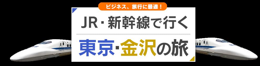東京 駅 から 金沢 駅 新幹線