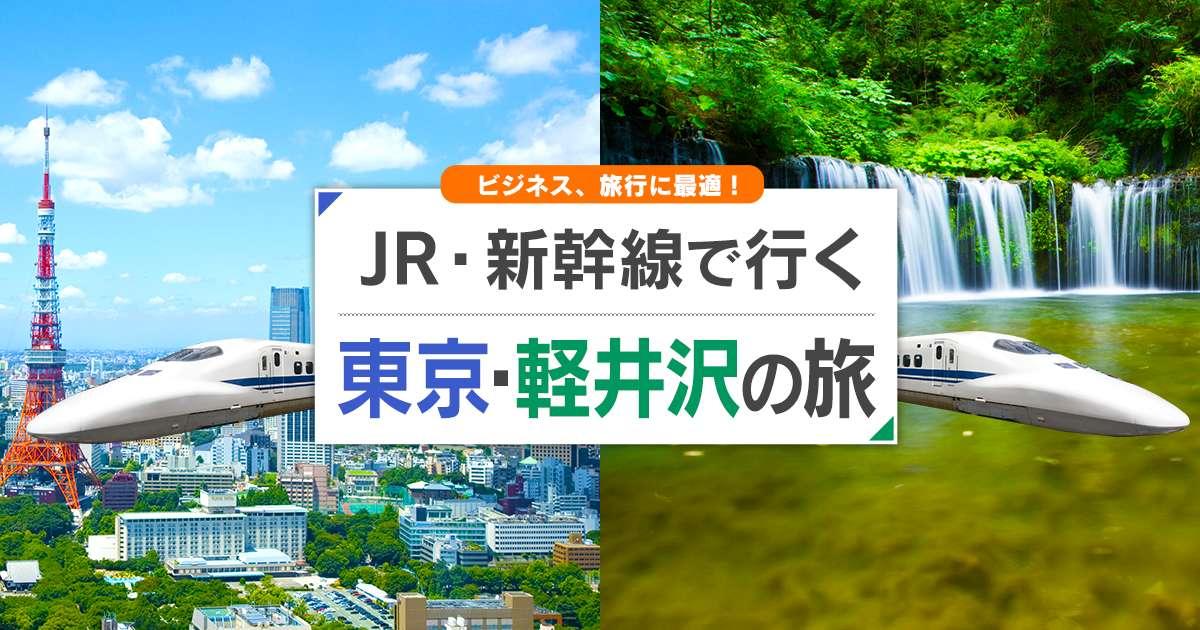 東京 軽井沢 新幹線 料金