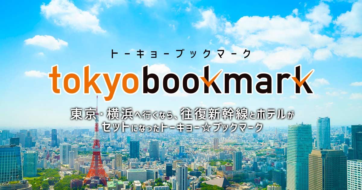 お得なJR+宿泊プラン検索|国内ツアーは日本旅行