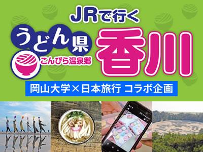 岡山大学×日本旅行コラボ企画!