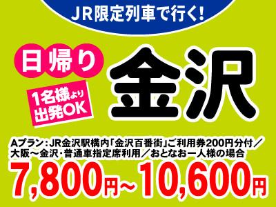 お買物券付と北鉄バス1日乗車券付プランをご用意!