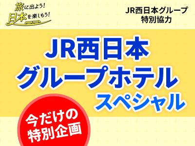【7~9月宿泊】金沢・岡山・広島・下関・博多のホテル