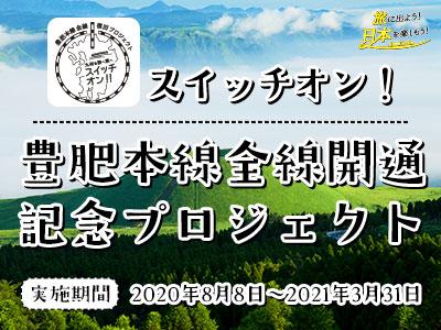 豊肥本線全線開通!おすすめの熊本旅をご用意!
