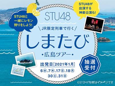 広島で「しまたび」を満喫できる1泊2日ツアー募集中