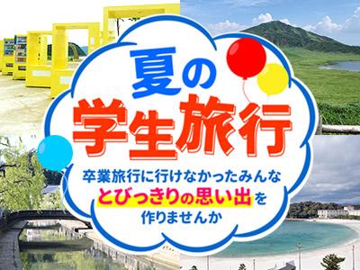 観光に便利なお助けオプションのお申込みOK!