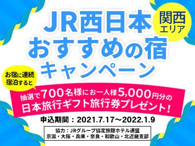 JR+宿泊セットプランで旅に出かけよう!