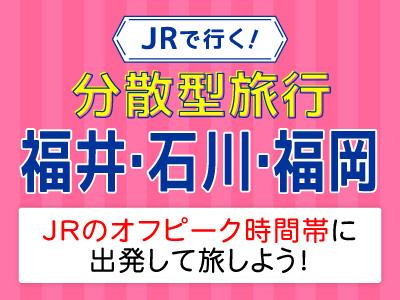 JRのオフピーク時間帯に出発して旅しよう!