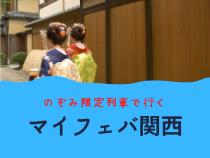 お得な限定列車で京阪神の旅へ♪