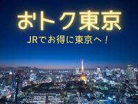 「東京旅」をお得なJRセットプランで♪