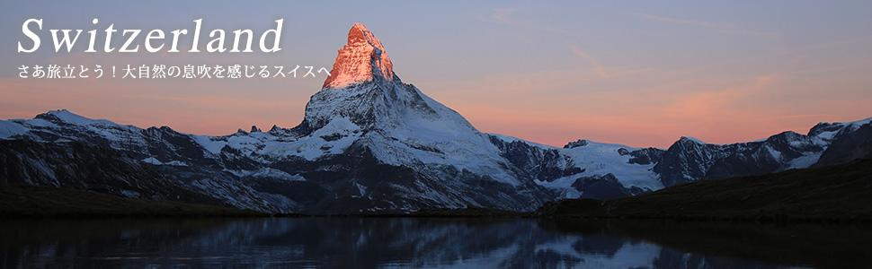 スイス ツアー
