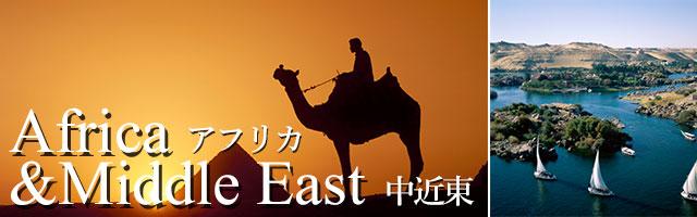 中近東 旅行