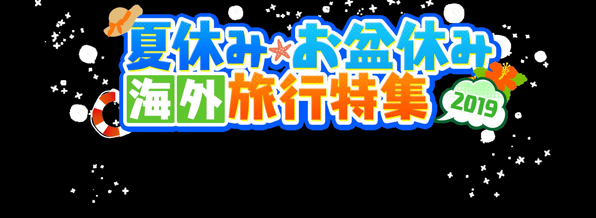 夏休み・お盆休みの海外旅行・宿泊特集2018 | 日本旅行
