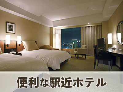 JRホテルグループ特別企画 駅近で出張・観光に便利なホテル
