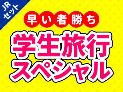<期間限定>【一般の方もOK!】早いがお得!学生旅行スペシャル