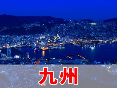 お得♪なっとく!学生旅行スペシャル 九州