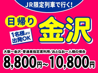 JR限定列車で行く日帰りプラン★金沢★金沢百番街ご利用券付