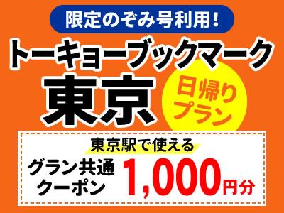 限定のぞみ号で行く!トーキョーブックマーク☆観光にうれしいアイテム付☆<東京>