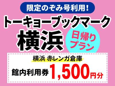 限定のぞみ号で行く!トーキョーブックマーク☆観光にうれしいアイテム付☆<横浜>