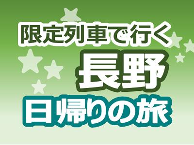 善光寺表参道食べ歩きクーポン付!限定列車で行く長野日帰りの旅