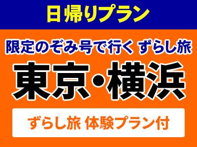 限定のぞみ号で行く!ずらし旅 日帰りプラン東京・横浜