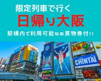【エキマルシェお買物券付♪】日帰り♪ 限定列車で行く日帰り♪大阪 (1名様以上出発OK!)