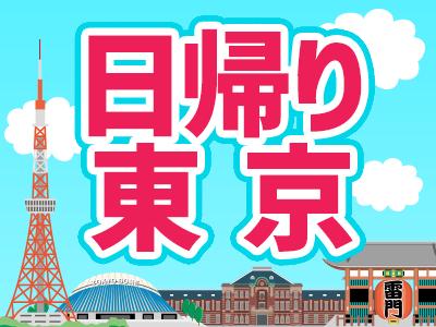 限定列車で行く日帰り東京(東京駅グラン共通クーポン付)