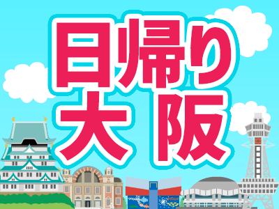 日帰り大阪 【往復JR限定列車+海遊館入館券】