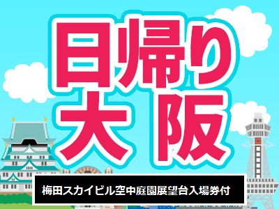 日帰り大阪 【往復JR限定列車+梅田スカイビル 空中庭園展望台入場券】