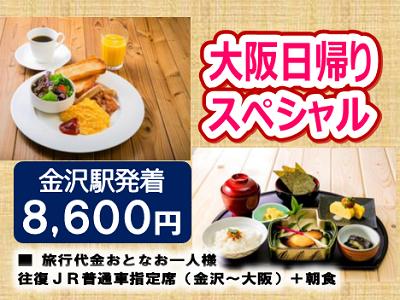 大阪日帰りスペシャル 【往復JR限定列車+朝食】