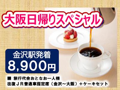 大阪日帰りスペシャル 【往復JR+ケーキセット】
