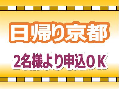 日帰り京都【京都鉄道博物館入館券付】2名様よりお申込みOK