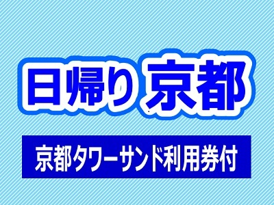 【GOTOトラベル割引対象外】日帰り京都(京都タワーサンド利用券付)1名様よりお申込みOK